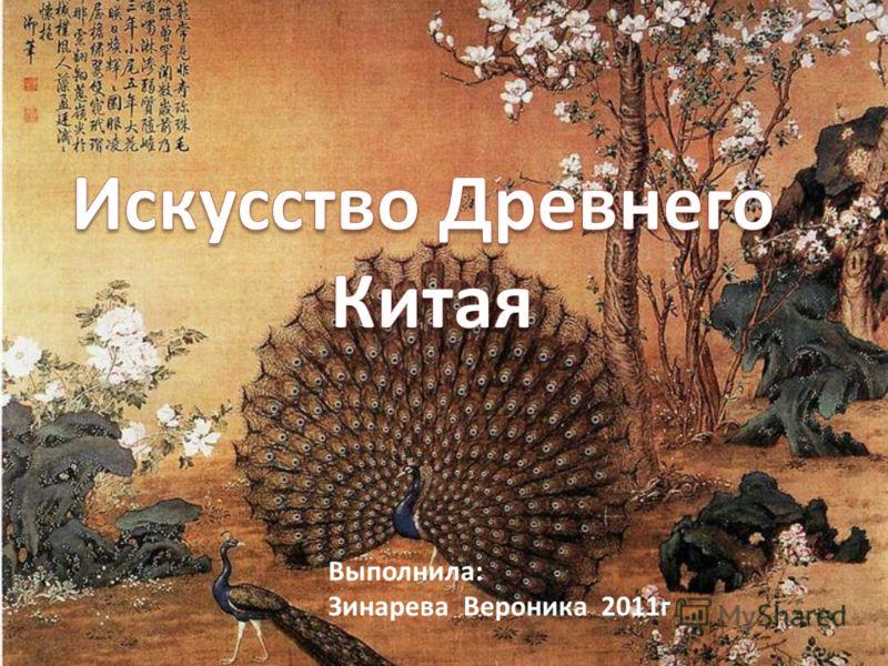 Выполнила: Зинарева Вероника 2011г