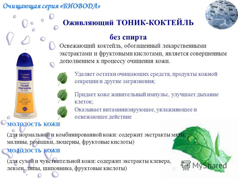 Очищающая серия «БИОВОДА» Оживляющий ТОНИК-КОКТЕЙЛЬ без спирта Освежающий коктейль, обогащенный лекарственными экстрактами и фруктовыми кислотами, является совершенным дополнением к процессу очищения кожи. Удаляет остатки очищающих средств, продукты
