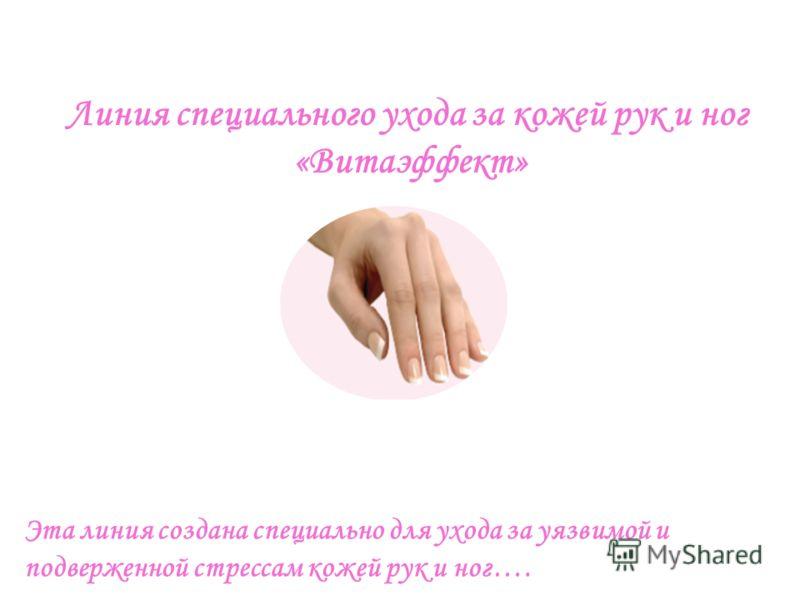 Линия специального ухода за кожей рук и ног «Витаэффект» Эта линия создана специально для ухода за уязвимой и подверженной стрессам кожей рук и ног….