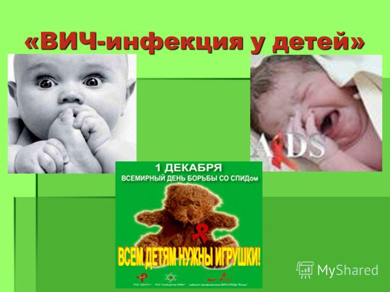 «ВИЧ-инфекция у детей»