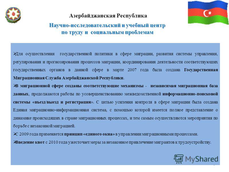 Научно-исследовательский и учебный центр по труду и социальным проблемам Азербайджанская Республика 9 Для осуществления государственной политики в сфере миграции, развития системы управления, регулирования и прогнозирования процессов миграции, коорди