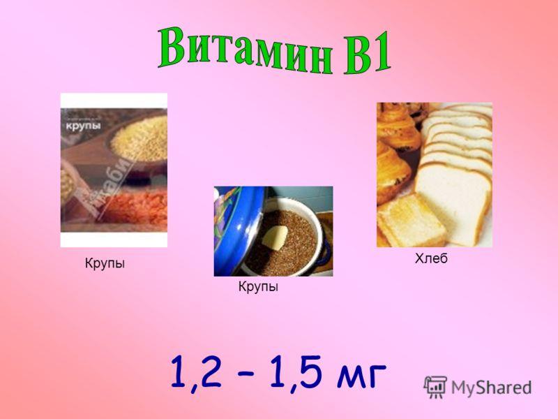 Крупы Хлеб 1,2 – 1,5 мг