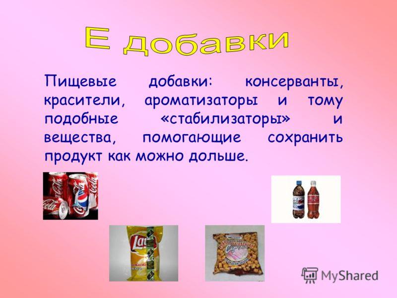 Пищевые добавки: консерванты, красители, ароматизаторы и тому подобные «стабилизаторы» и вещества, помогающие сохранить продукт как можно дольше.