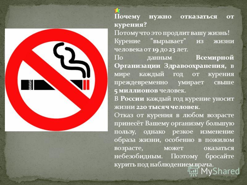 Почему нужно отказаться от курения? Потому что это продлит вашу жизнь! Курение