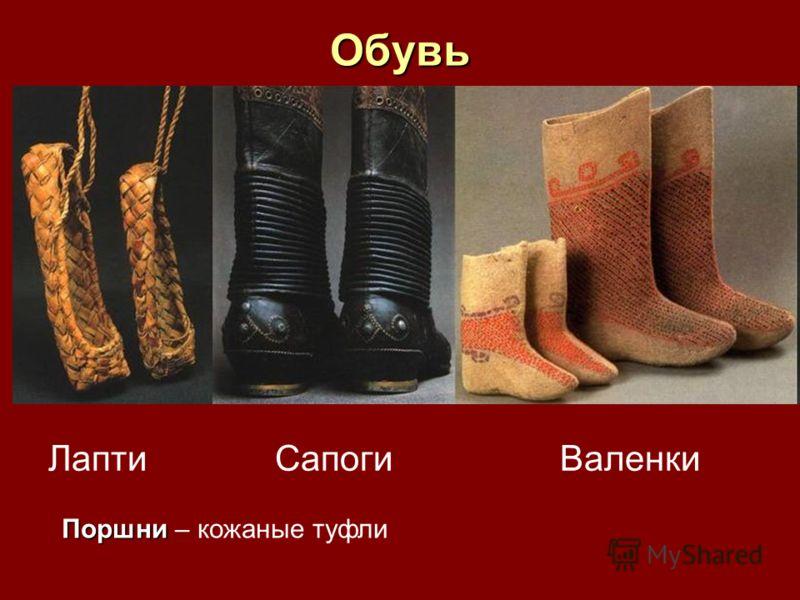 Обувь Лапти Сапоги Валенки Поршни Поршни – кожаные туфли