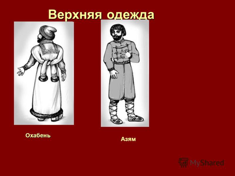 Верхняя одежда Азям Охабень