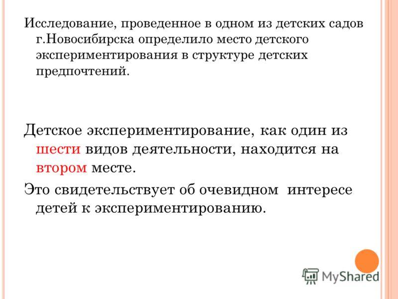 Исследование, проведенное в одном из детских садов г.Новосибирска определило место детского экспериментирования в структуре детских предпочтений. Детское экспериментирование, как один из шести видов деятельности, находится на втором месте. Это свидет