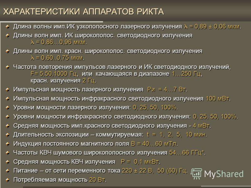 9 II. ХАРАКТЕРИСТИКИ АППАРАТОВ РИКТА