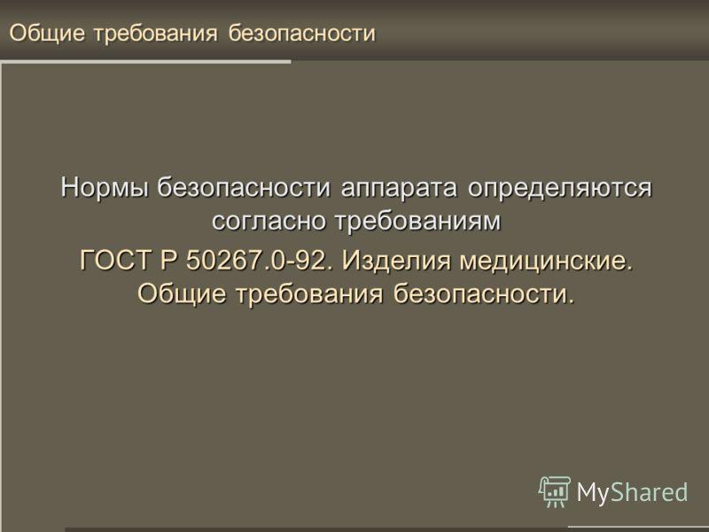 35 VI. ТЕХНИКА БЕЗОПАСНОСТИ