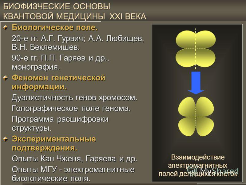 43 VIII. БИОФИЗИЧЕСКИЕ ОСНОВЫ КВАНТОВОЙ МЕДИЦИНЫ ХХI ВЕКА
