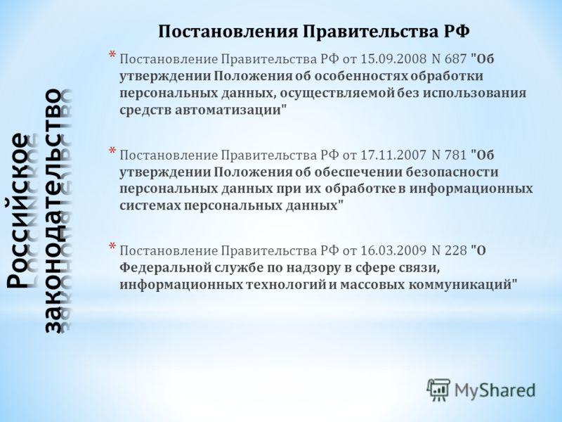 * Постановление Правительства РФ от 15.09.2008 N 687
