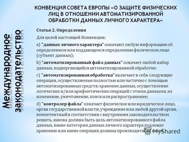 Статья 2. Определения Для целей настоящей Конвенции: a)