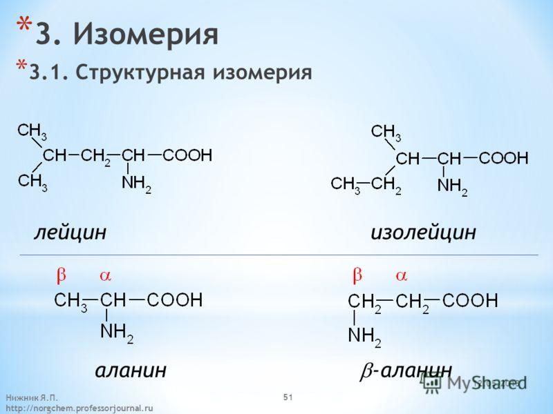 Изолейцин