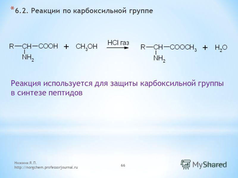 12.05.2013 Нижник Я.П. http://norgchem.professorjournal.ru 66 * 6.2. Реакции по карбоксильной группе Реакция используется для защиты карбоксильной группы в синтезе пептидов