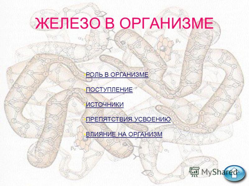 Сидерофилин
