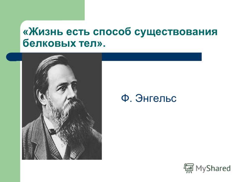 «Жизнь есть способ существования белковых тел». Ф. Энгельс