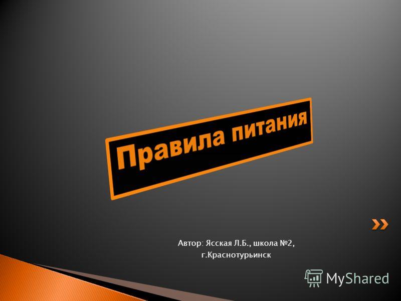 Автор: Ясская Л.Б., школа 2, г.Краснотурьинск