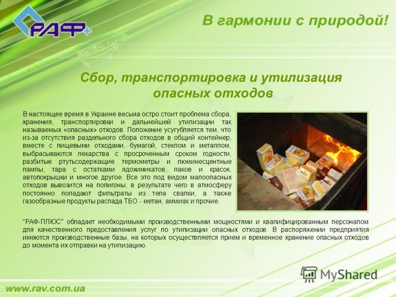 В настоящее время в Украине весьма остро стоит проблема сбора, хранения, транспортировки и дальнейшей утилизации так называемых «опасных» отходов. Положение усугубляется тем, что из-за отсутствия раздельного сбора отходов в общий контейнер, вместе с