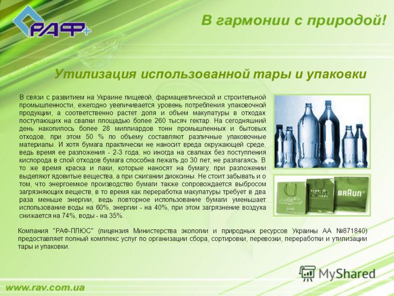В связи с развитием на Украине пищевой, фармацевтической и строительной промышленности, ежегодно увеличивается уровень потребления упаковочной продукции, а соответственно растет доля и объем макулатуры в отходах поступающих на свалки площадью более 2