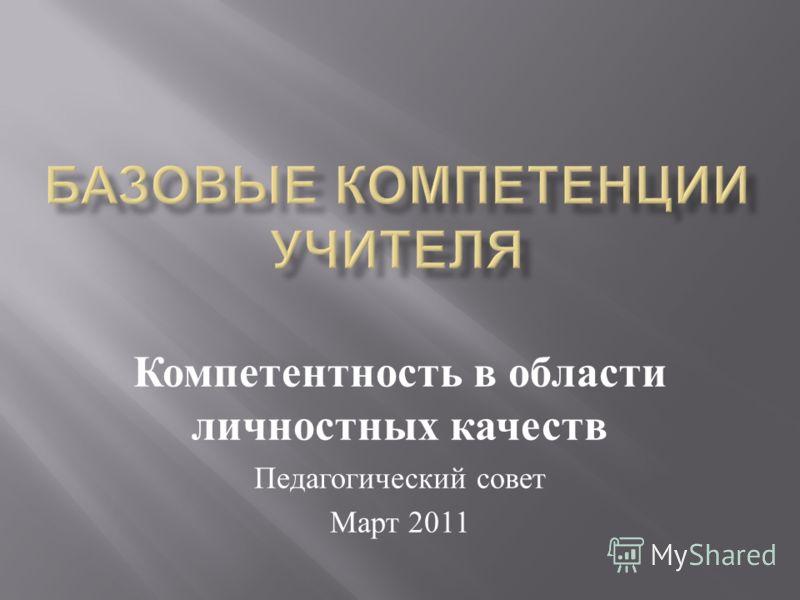 Компетентность в области личностных качеств Педагогический совет Март 2011