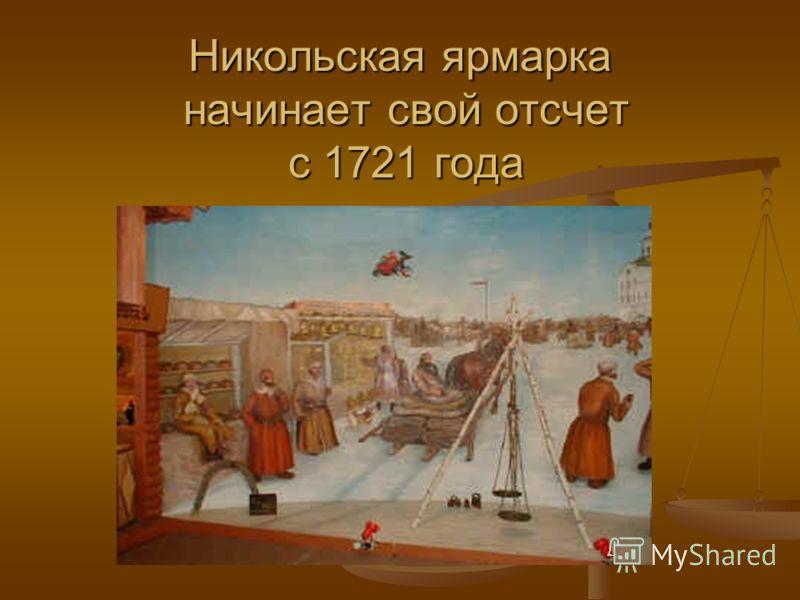Никольская ярмарка начинает свой отсчет с 1721 года