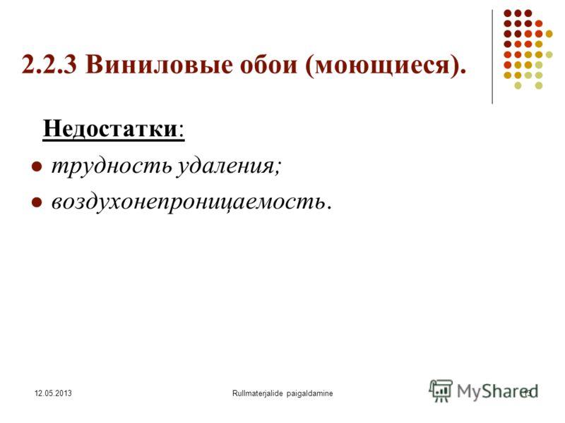 12.05.2013Rullmaterjalide paigaldamine13 2.2.3 Виниловые обои (моющиеся). Недостатки: трудность удаления; воздухонепроницаемость.