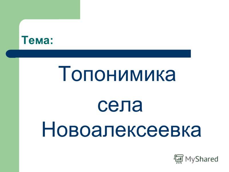 Тема: Топонимика села Новоалексеевка