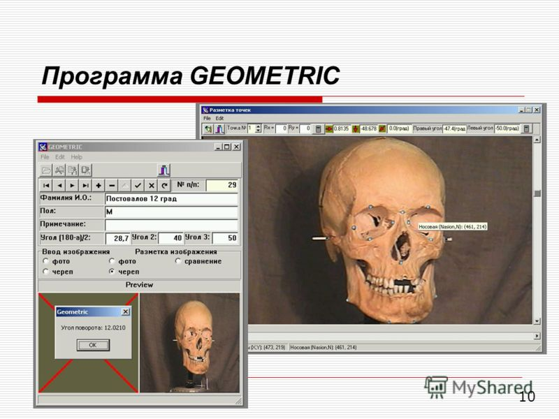 Программа GEOMETRIC 10
