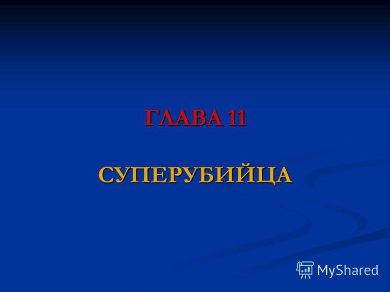 ГЛАВА 11 СУПЕРУБИЙЦА