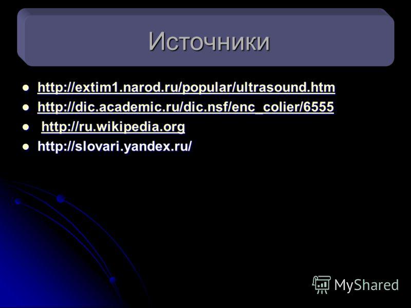 http://extim1.narod.ru/popular/ultrasound.htm http://extim1.narod.ru/popular/ultrasound.htm http://extim1.narod.ru/popular/ultrasound.htm http://dic.academic.ru/dic.nsf/enc_colier/6555 http://dic.academic.ru/dic.nsf/enc_colier/6555 http://dic.academi