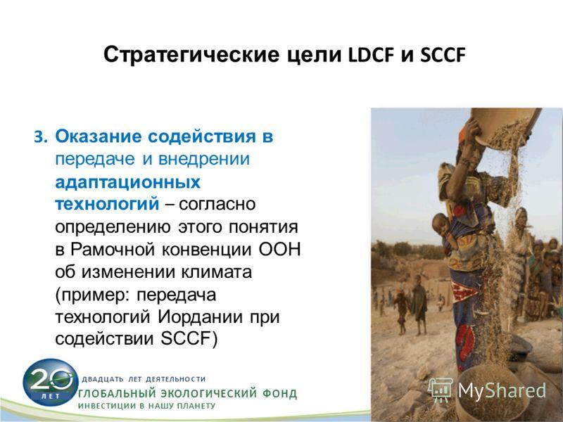Стратегические цели LDCF и SCCF 3. Оказание содействия в передаче и внедрении адаптационных технологий – согласно определению этого понятия в Рамочной конвенции ООН об изменении климата (пример: передача технологий Иордании при содействии SCCF) 5 Л Е