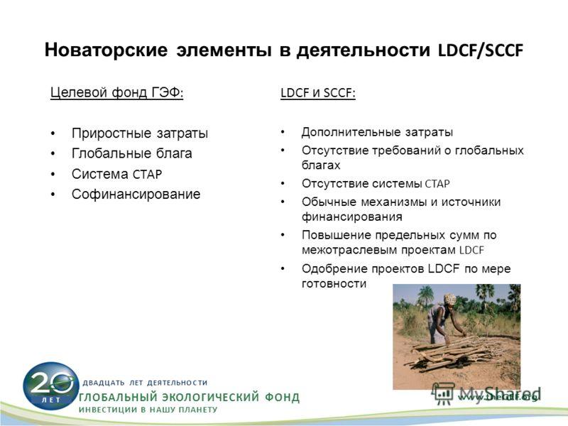 Новаторские элементы в деятельности LDCF/SCCF 8 Целевой фонд ГЭФ : Приростные затраты Глобальные блага Система СТАР Софинансирование LDCF и SCCF: Дополнительные затраты Отсутствие требований о глобальных благах Отсутствие системы СТАР Обычные механиз
