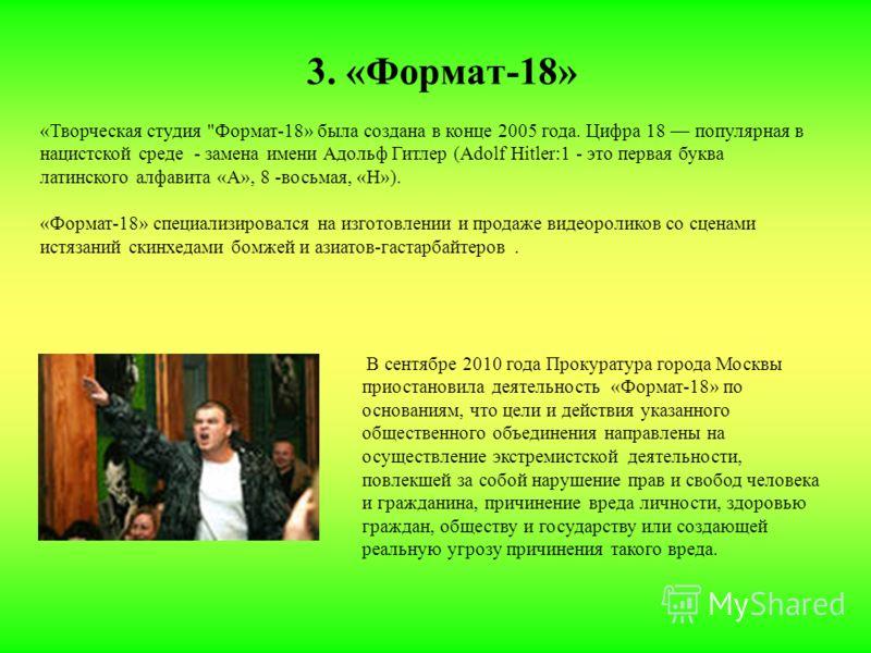 3. «Формат-18» «Творческая студия
