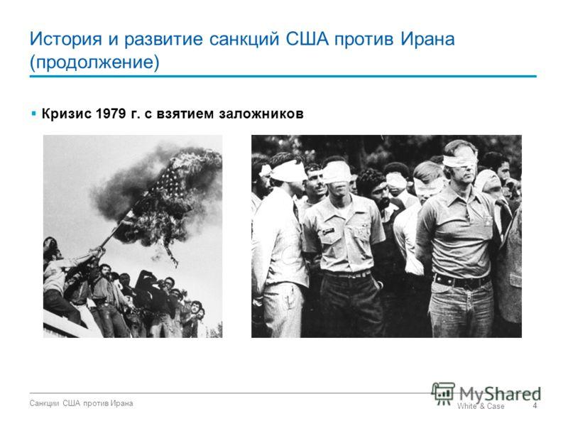 White & Case Санкции США против Ирана 44 История и развитие санкций США против Ирана (продолжение) Кризис 1979 г. с взятием заложников