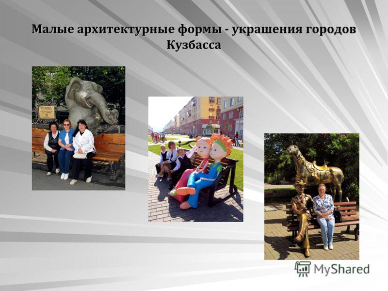 Малые архитектурные формы - украшения городов Кузбасса