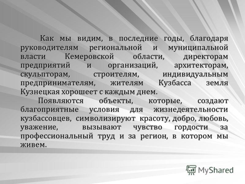 Как мы видим, в последние годы, благодаря руководителям региональной и муниципальной власти Кемеровской области, директорам предприятий и организаций, архитекторам, скульпторам, строителям, индивидуальным предпринимателям, жителям Кузбасса земля Кузн