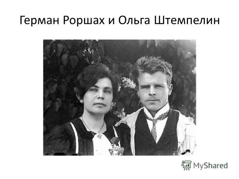 Герман Роршах и Ольга Штемпелин
