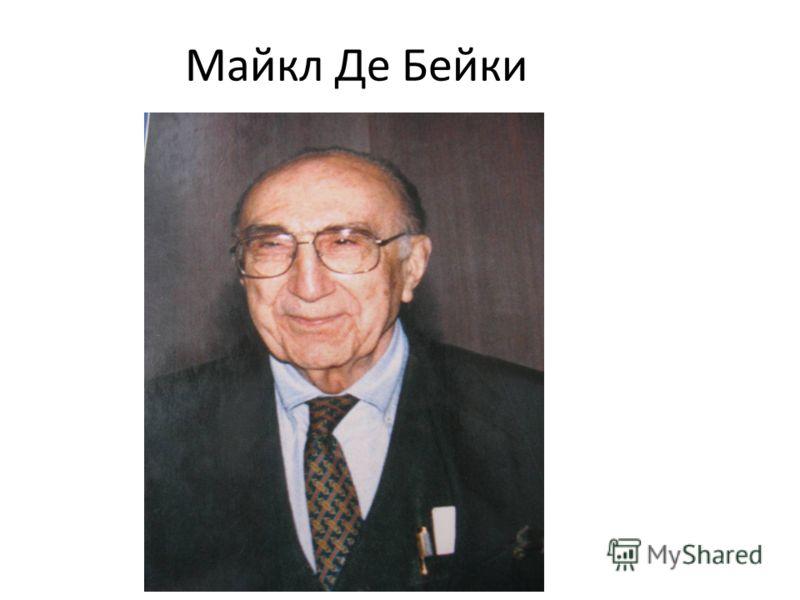Майкл Де Бейки