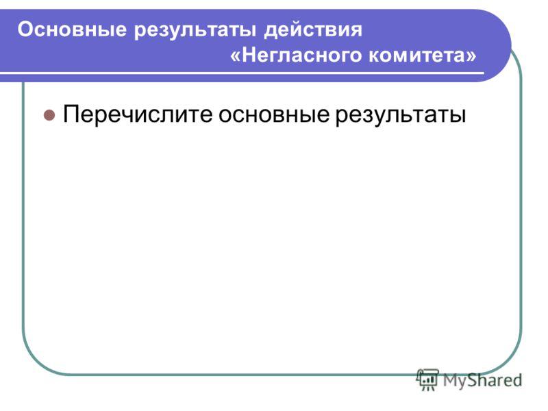 Основные результаты действия «Негласного комитета» Перечислите основные результаты