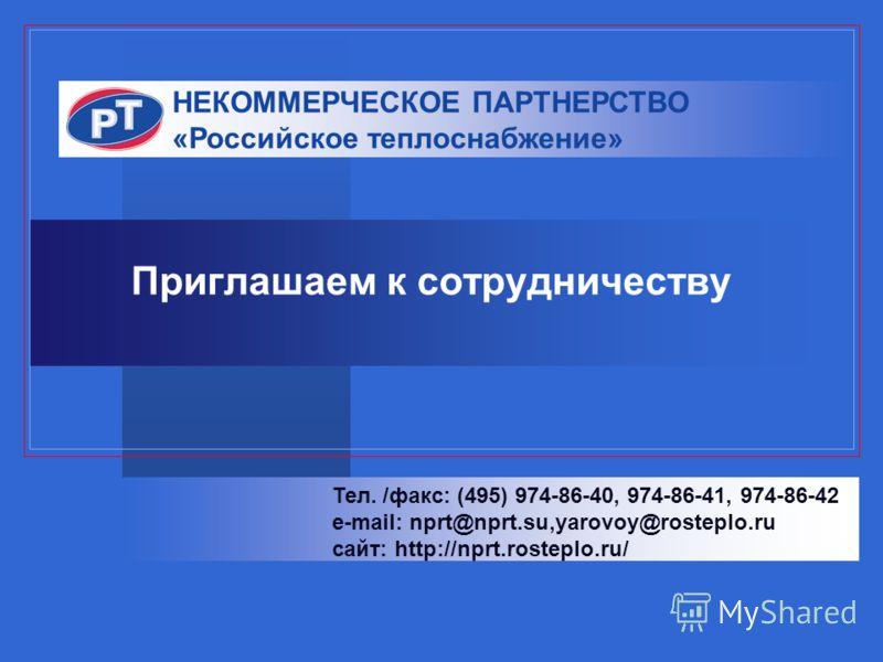 Приглашаем к сотрудничеству НЕКОММЕРЧЕСКОЕ ПАРТНЕРСТВО «Российское теплоснабжение» Тел. /факс: (495) 974-86-40, 974-86-41, 974-86-42 e-mail: nprt@nprt.su,yarovoy@rosteplo.ru сайт: http://nprt.rosteplo.ru/
