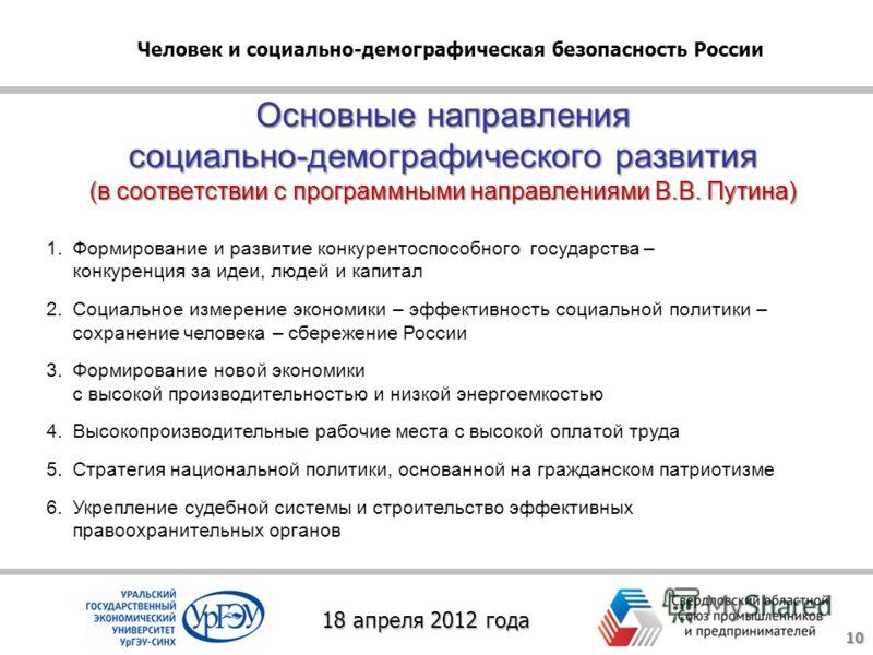Основные направления социально-демографического развития (в соответствии с программными направлениями В.В. Путина) 10 1.Формирование и развитие конкурентоспособного государства – конкуренция за идеи, людей и капитал 2.Социальное измерение экономики –
