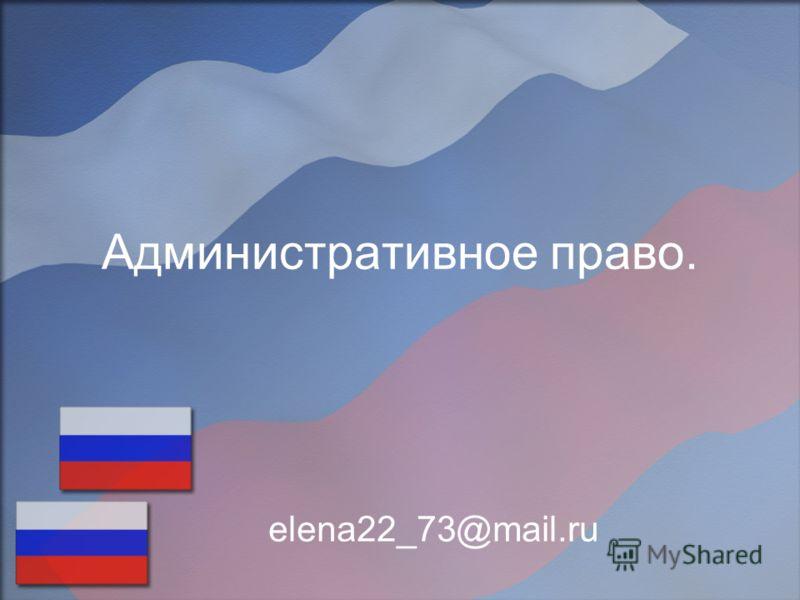Административное право. elena22_73@mail.ru