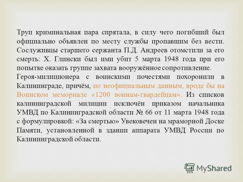 На территории современной Калининградской области службу проходил с июня 1946 года. На службе в органах внутренних дел с 1 октября 1947 года переводом из пограничных войск МВД СССР : старший оперуполномоченный Отдела по борьбе с бандитизмом УМВД по К