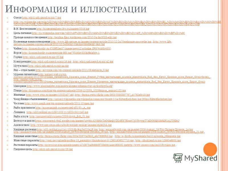И НФОРМАЦИЯ И ИЛЛЮСТРАЦИИ Схема http://ekol-ush.narod.ru/pic/7.jpghttp://ekol-ush.narod.ru/pic/7.jpg http://ru.wikipedia.org/wiki/%D0%91%D0%B8%D0%BE%D1%82%D0%B8%D1%87%D0%B5%D1%81%D0%BA%D0%B8%D0%B5_%D1%84%D0%B0%D0%BA%D1%82%D0%BE %D1%80%D1%8B_%D0%BE%D0