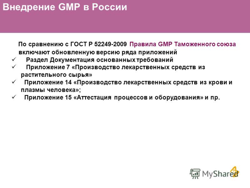 По сравнению с ГОСТ Р 52249-2009 Правила GMP Таможенного союза включают обновленную версию ряда приложений Раздел Документация основанных требований Приложение 7 «Производство лекарственных средств из растительного сырья» Приложение 14 «Производство