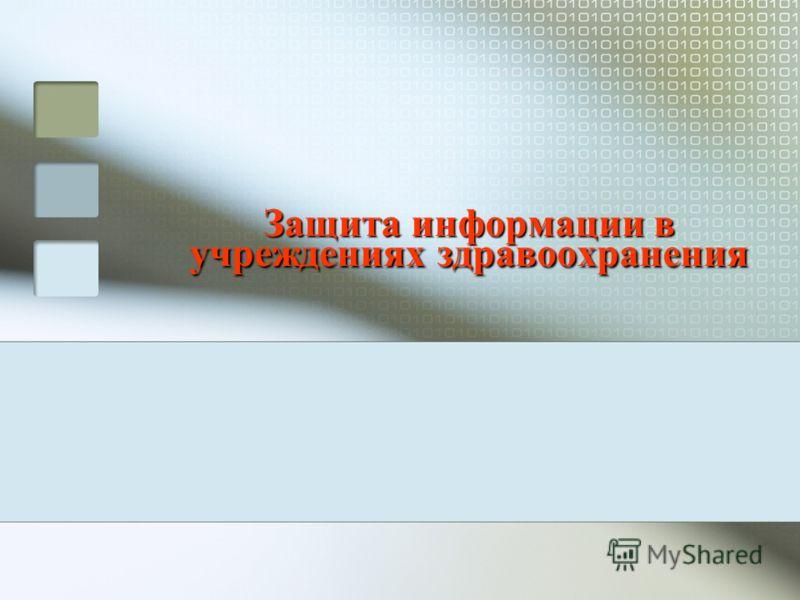 Защита информации в учреждениях здравоохранения