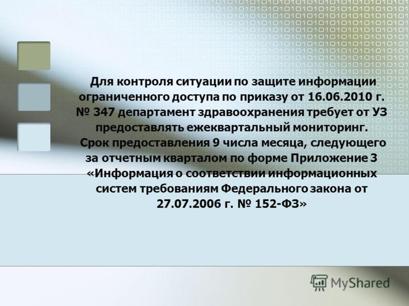 Для контроля ситуации по защите информации ограниченного доступа по приказу от 16.06.2010 г. 347 департамент здравоохранения требует от УЗ предоставлять ежеквартальный мониторинг. Срок предоставления 9 числа месяца, следующего за отчетным кварталом п