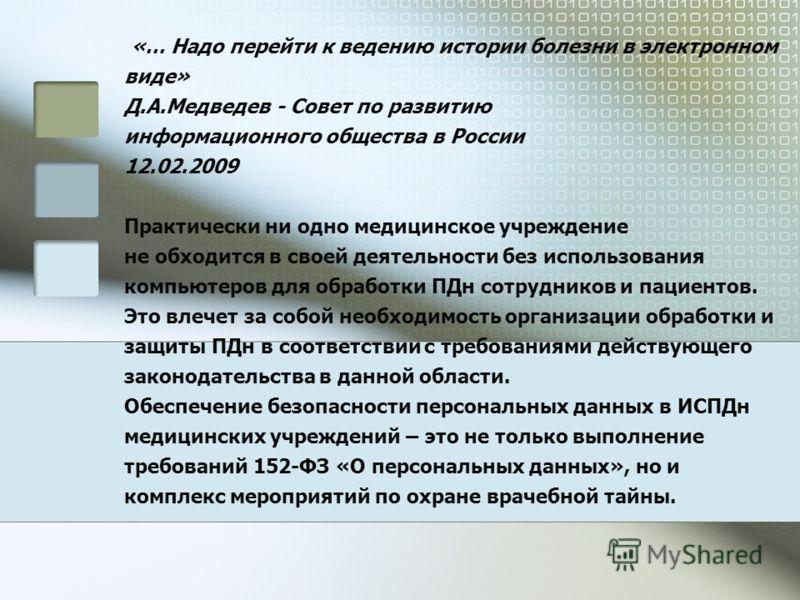 «… Надо перейти к ведению истории болезни в электронном виде» Д.А.Медведев - Совет по развитию информационного общества в России 12.02.2009 Практически ни одно медицинское учреждение не обходится в своей деятельности без использования компьютеров для