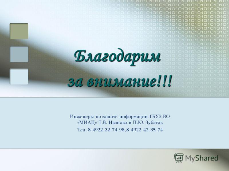 Благодарим за внимание!!! за внимание!!! Инженеры по защите информации ГБУЗ ВО «МИАЦ» Т.В. Иванова и П.Ю. Зубатов Тел. 8-4922-32-74-98, 8-4922-42-35-74