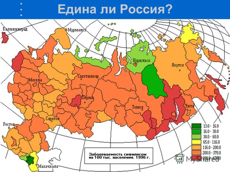 Едина ли Россия?